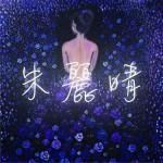 与你共舞 (EP)