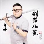 剑荡八荒 (单曲)详情