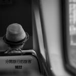 分开旅行的旅客 (单曲)详情