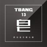 Tbang2017•皂 (EP)