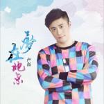 梦在北京 (单曲)详情