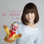 画一道彩虹 (单曲)