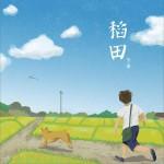 稻田 (单曲)详情