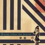 Sister likes the doctor (单曲)试听