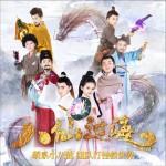 《小戏骨八仙过海》OST (单曲)试听