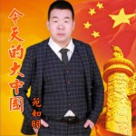 今天的大中国 (单曲)试听