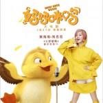 大梦想鸭 (单曲)详情