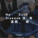 No Such Disease (单曲)详情