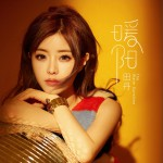 暖阳 (EP)详情
