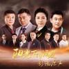 电视原声 人生路 - 侯旭 (《阳光下的法庭》电视剧主题曲) 试听