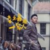 张磊 幸福一家人 (电视剧《幸福一家人》同名插曲) 试听