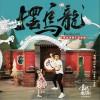 刘畊宏 摆乌龙 - 刘畊宏&刘宇芙(小泡芙) (电影《新乌龙院之笑闹江湖》宣传曲) 试听