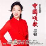 中国颂歌 (单曲)试听