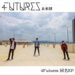 4Futures 同名EP试听