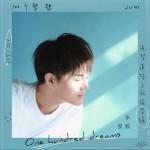 100个梦想 (单曲)详情