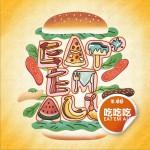 吃吃吃 (單曲)詳情