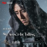 We Won't Be Falling (單曲)試聽