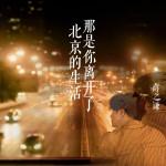 那是你离开了北京的生活 (单曲)试听