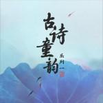 古诗童韵 系列一 (EP)详情