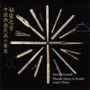 中国西南民族口簧琴 七月火把节 试听