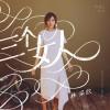 林采欣 - 三個女人 (EP) 試聽