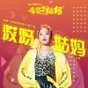 王菊 - 哎呀姑媽 (單曲) 試聽
