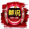 热门专辑: 龙梅子 都说 (单曲)