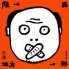 黑撒乐队 - 陕西地方邪 (单曲) 试听