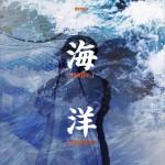 OCEAN (单曲)详情