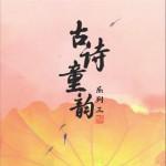 古诗童韵系列三详情