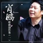 肖鹏歌曲创作集(一) (EP)详情
