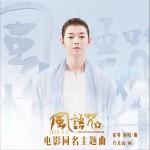 风语咒 (单曲)详情