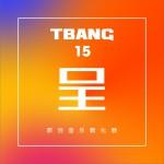 Tbang2017·呈 (EP)