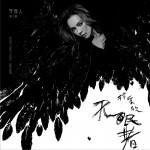 守夜人第I章-无眠者 (EP)详情