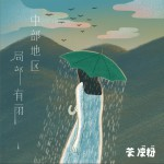 中部地區,局部有雨 (單曲)詳情