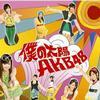 AKB48 僕の太陽 (Instrumental) 试听