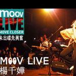 MOOV Live 杨千嬅