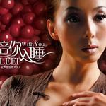女声低音炮 Vol.4 陪你入睡详情