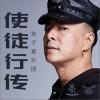 灰子·夏樂團 - 使徒行傳 (EP) 試聽