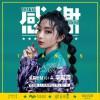 李紫婷 - 感谢 (单曲) 试听