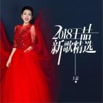 2018王喆新歌精選 (EP)詳情