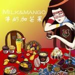 牛奶加芒果 (單曲)試聽
