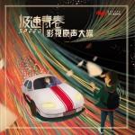 《极速青春》原声大碟 (EP)