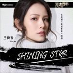 Shining Star (單曲)試聽