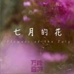 七月的花 (单曲)详情
