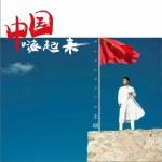 中国嗨起来 (单曲)详情