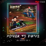 Power To Drive (单曲)详情