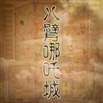 八臂哪吒城 (单曲)详情