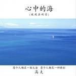 心中的海·致现在的你 (单曲)详情