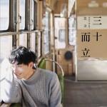 三十而立 (EP)详情
